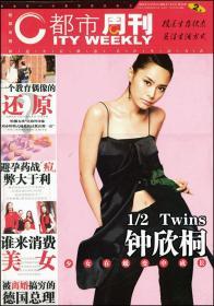 杂志型报纸-2004年12月《都市周刊》第44期