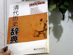 清代历史辞典(馆藏)