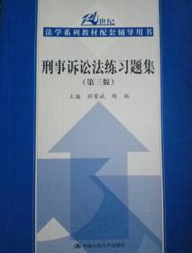 刑事诉讼法练习题集(第三版)/21世纪法学系列教材配套辅导用书
