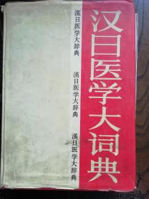 汉日医学大辞典