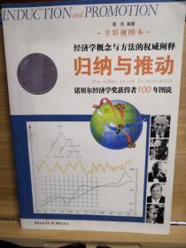 归纳与推动(诺贝尔经济学奖获得者100年图说)全彩视图本