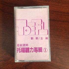 磁带 最新资料托福听力专辑1 第2盒