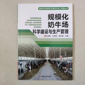 《规模化奶牛场科学建设与生产管理》