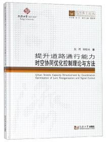 正版】提升道路通行能力时空协同优化控制理论与方法