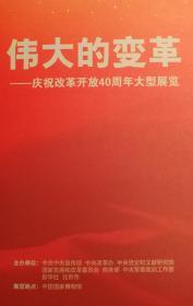 伟大的变革——庆祝改革开放40周年宣传册