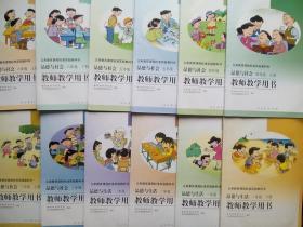 小学品德与社会教师教学用书全套12本,每册各配有光盘2张,小学思想品德