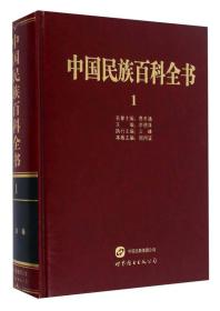 中国民族百科全书1