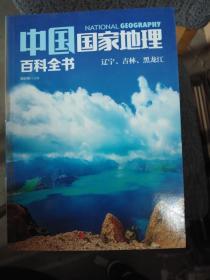 中国国家地理百科全书3 辽宁 吉林 黑龙江