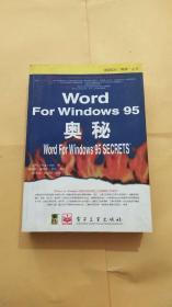 Word for Windows 95奥秘(无光盘)