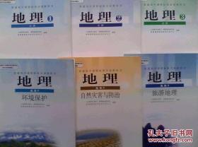 高中地理全套6本,高中地理必修,高中地理选修,高中地理2007-2009年第2,3版,