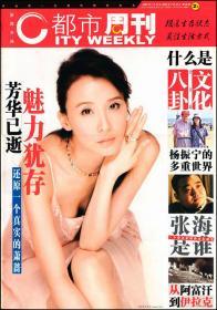 杂志型报纸-2005年1月《都市周刊》第46期