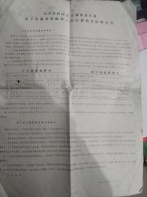 山西省药材公司襄汾县公司《关于生地黄收购和八四年种植办法的公告》1983