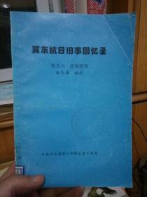 冀东抗日旧事回忆录