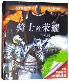 骑士的荣耀/拉鲁斯科普黑皮书系列