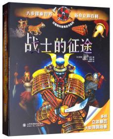 战士的征途/拉鲁斯科普黑皮书系列