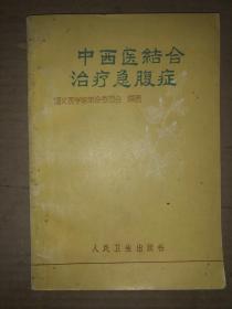 中西医结合治疗急腹症 私藏  带语录