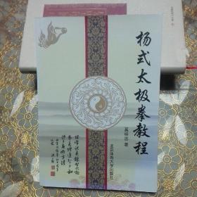 杨式太极拳教程 (无光盘)