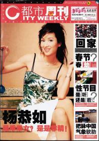 杂志型报纸-2005年1月《都市周刊》第47期