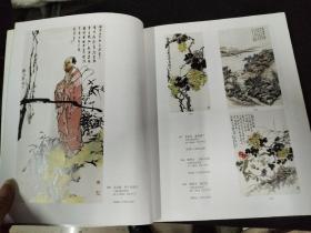 2013年中国书画拍卖会图录一本