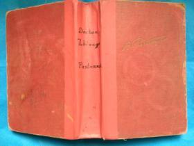 Doctor Zhivago, a Novel by Boris Pasternak 帕斯捷尔纳克《日瓦戈医生》英文版 (1958年印) 布面精装本