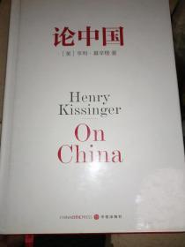 论中国     大32开精装内页干净无勾划