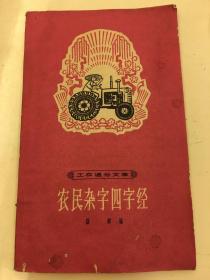 农民杂字四字经