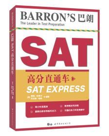 Barron's 巴朗SAT高分直通车