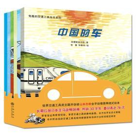 双螺旋童书:超有趣的交通工具绘本大全(全6册)