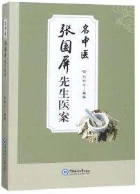 名中医张国屏先生医案