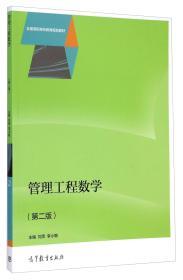 管理工程数学(第二版)/全国高职高专教育规划教材