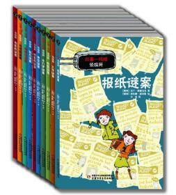 拉塞玛娅侦探所第一辑全10册全十册