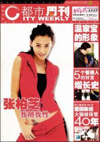 杂志型报纸-2005年1月《都市周刊》第48期