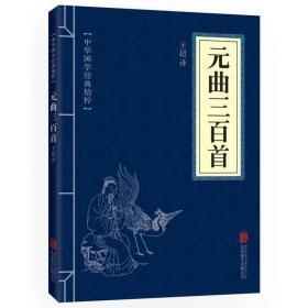 ST中华国学经典精粹:元曲三百首