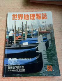世界地理杂志 1989  4