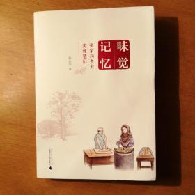 味觉记忆 张家川乡土美食笔记(单册外地邮费5元)