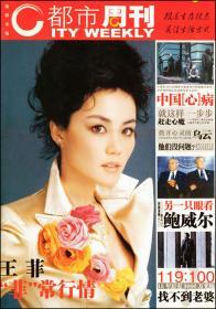 杂志型报纸-2005年2月《都市周刊》第49期