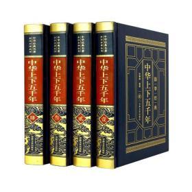 皮面精装 中华上下五千年(全四卷)