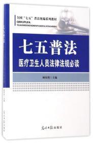 七五普法 医疗卫生人员法律法规必读