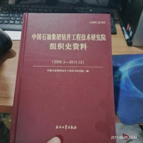 中国石油集团钻井工程技术研究院组织史资料(2006.3-2013.12)