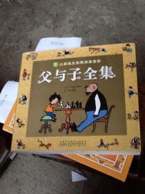 小树苗儿童成长阅读经典宝库 父与子全集