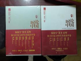 时论中国:为中国留下深度思想印记  1  2(2册合售)
