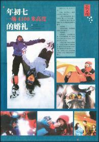 杂志型报纸-2005年3月《都市周刊》第53期