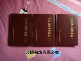 中共党史参考资料:第十九、二十、二十一册:《社会主义改造时期》【上中下册全】(16开本,红皮硬精装,好品)