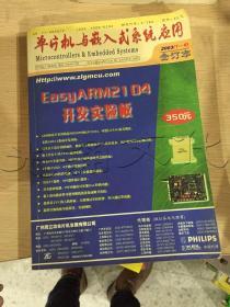 单片机与嵌入式系统应用.2003年1-6期.[---[ID:81550][%#355I7%#]