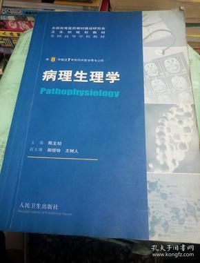 病理生理学