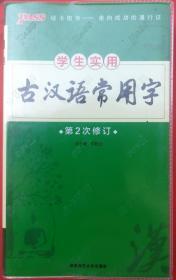 古汉语常用字字典---学生实用