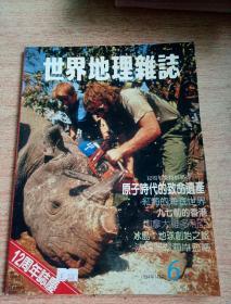 世界地理杂志  1994年  6月