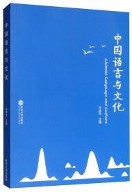 中国语言与文化  冯学芳 编 武汉大学出版社 9787307206762