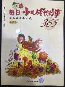 每日少儿成长故事365 秋季卷  快乐成长每一天 益创灵犀卡通 编绘 天津人民出版社
