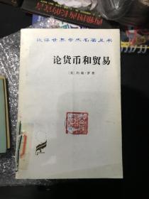 论货币和贸易 汉译世界学术名著丛书名 K5